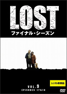 LOST ファイナル・シーズン