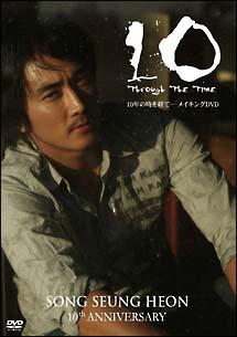 芸能生活10周年記念 10 Through The time 10年の時を経て…メイキングDVD