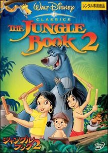 ジャングル・ブック 2