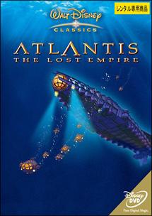 アトランティス 失われた帝国
