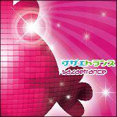 sazae trance