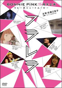 BONNIE PINK15周年企画リレー式ショートムービー「フラレラ」