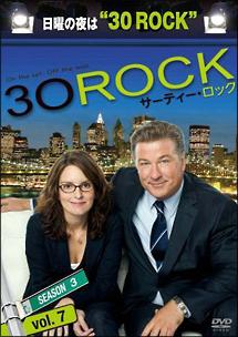 30 ROCK/サーティー・ロック <シーズン3>