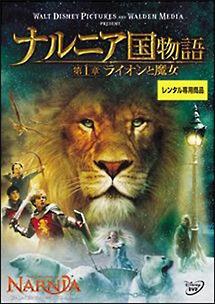 ナルニア国物語 第1章:ライオン...