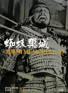 黒澤明 MEMORIAL10 蜘蛛巣城 DVDブック