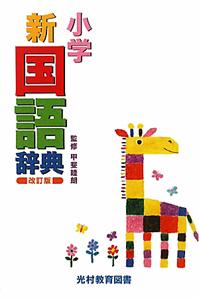 小学新・国語辞典<改訂版>
