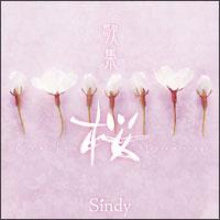 歌集-桜-