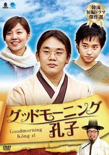 韓流短編ドラマ傑作選 グッドモーニング孔子