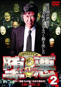 堕悪 2 ~DARK~
