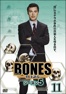 BONES-骨は語る- シーズン5