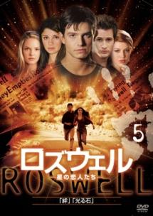 ロズウェル 星の恋人たち ファースト・シーズン5