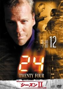 24 -TWENTY FOUR- シーズンII