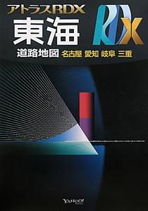アトラスRDX 東海 道路地図 A4