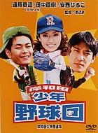 岸和田少年野球団