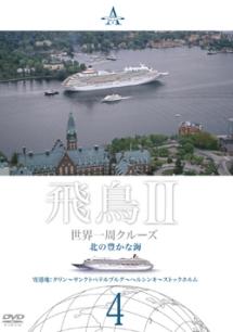 飛鳥2 世界一周クルーズDVD~豪華客船でめぐる世界の旅~ 4