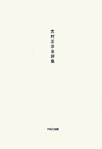 志村正彦全詩集