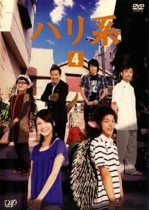 ハリ系   ドラマの動画・DVD - T...