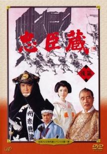 日本テレビ時代劇スペシャル第1弾 忠臣蔵