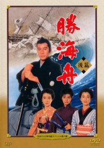 日本テレビ時代劇スペシャル第6弾 勝海舟