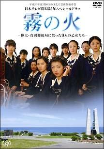 霧の火 -樺太・真岡郵便局に散った9人の乙女たち-