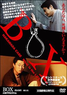 葉月里緒奈『BOX 袴田事件 命とは』 ※このアーティストの関連する最新作のジャケット写真を掲載