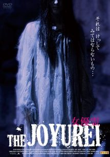 THE JOYUREI~女優霊~
