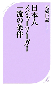 日本人メジャーリーガー 一流の条件