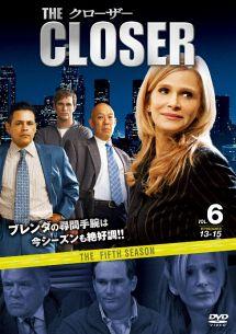 クローザー <フィフス・シーズン>Vol.6