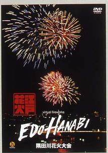 隅田川花火大会 ~江戸HANABI virtual fireworks~
