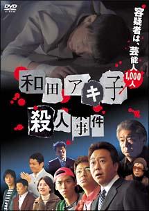 和田アキ子殺人事件