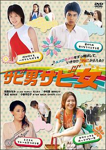 映画「サビ男サビ女」