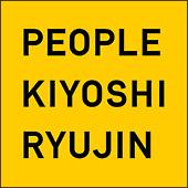 清竜人『PEOPLE』