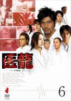 医龍~Team Medical Dragon~