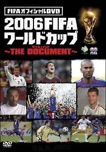 2006FIFAワールドカップ~THE DOCUMENT~
