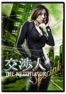 交渉人スペシャル ~THE NEGOTIATOR~