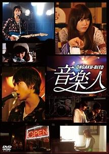 音楽人   映画の動画・DVD - TSU...