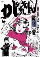 「水10!」ワンナイ R&R 13