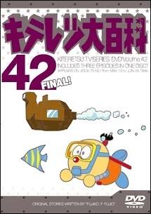 キテレツ大百科DVD
