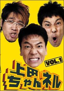 上田ちゃんネル Vol.1