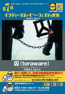市瀬裕士『囚(toraware)』