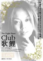 The Night Piece~club 歌鯉~