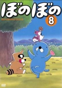 ぼのぼの〈TVアニメシリーズ〉