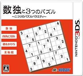 数独と3つのパズル ~ニコリのパズルバラエティ~