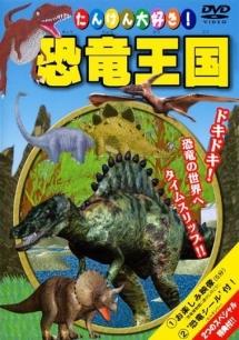 たんけん大好き!恐竜王国!!