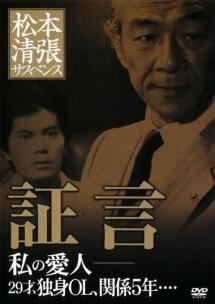 松本清張サスペンス 土曜ワイド劇場 傑作選[大映テレビ編]