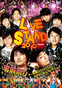 YOSHIMOTO presentsLIVE STAND 2010 OSAKA 男前祭り~男前なだけじゃないカワイイ芸人コレクション~