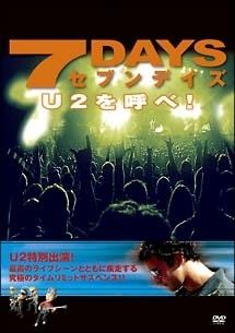 7DAYS-U2を呼べ!-