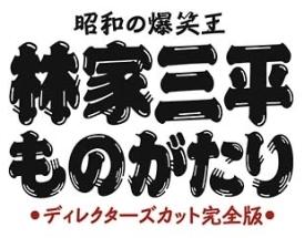 昭和の爆笑王 林家三平ものがたり ディレクターズカット