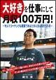 鍵谷健の「大好き」を仕事にして月収100万円!