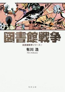 図書館戦争 図書館戦争シリーズ1